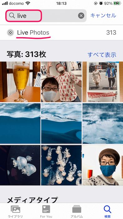 Live Photo画像探し方
