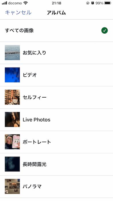 LivePhotos にLive Photo画像が集まっています