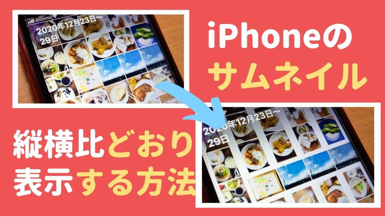 iPhone サムネイル表示