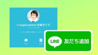 sugarcamera公式 LINE