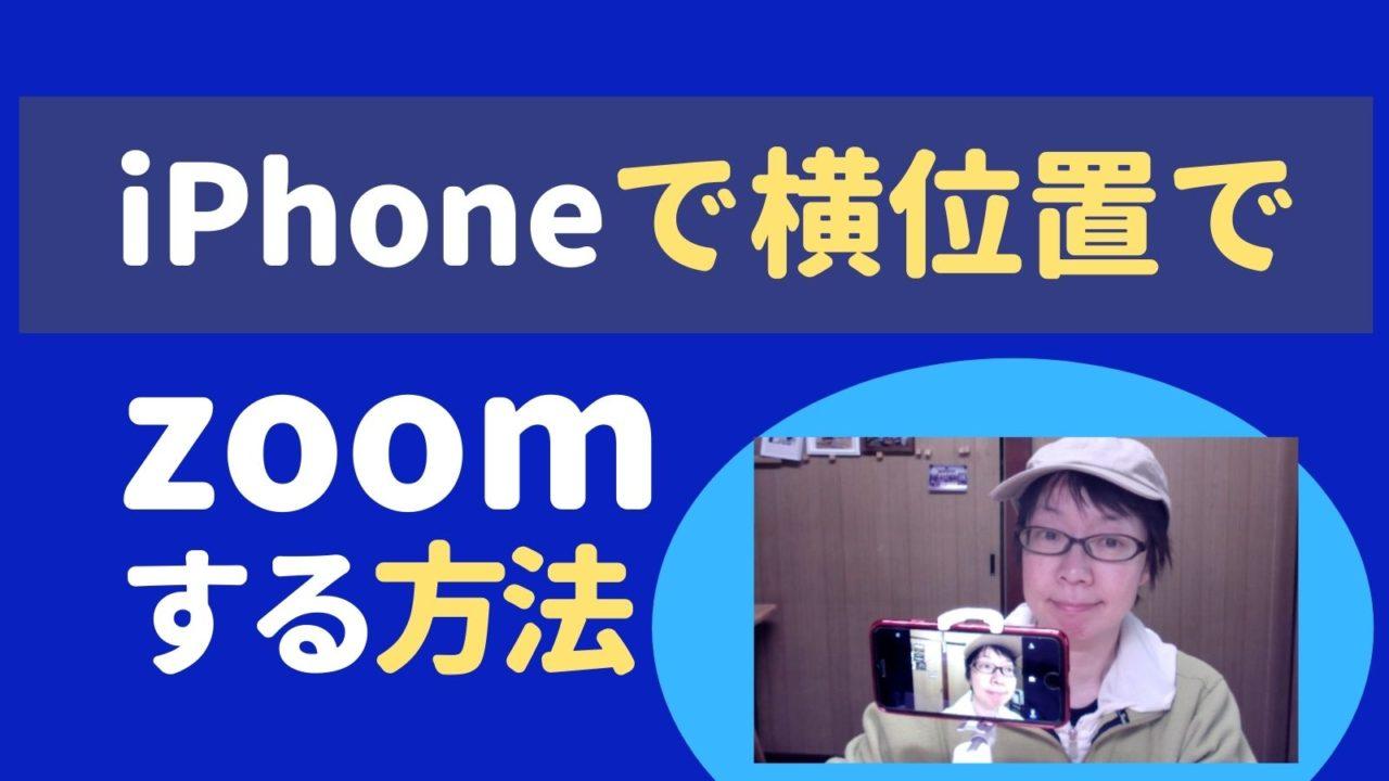 iPhone zoom