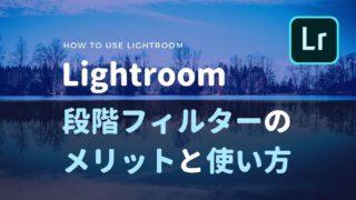 Lightroom 段階フィルター 使い方