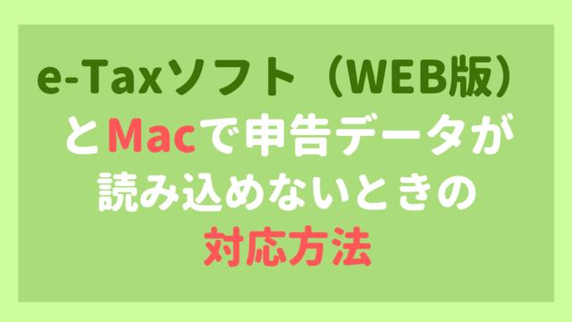 Macでe-TAX注意点