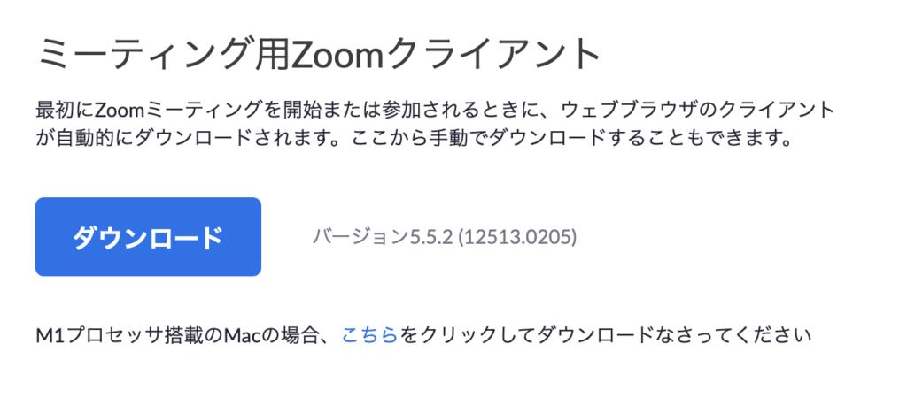 zoomダウンロード画面