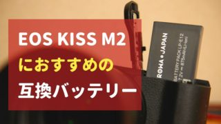EOS Kiss M2互換バッテリー