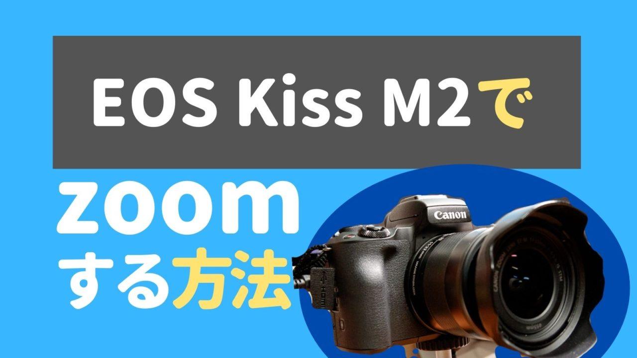 eos-kissm2-zoom