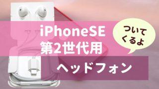 iPhoneSE2ヘッドフォン