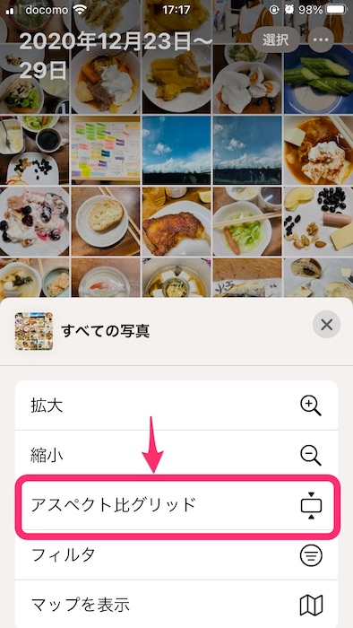 iPhoneサムネイルアスペクト比変更