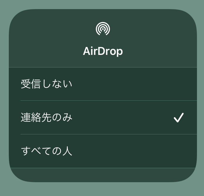 iPhone コントロールセンター AirDrop