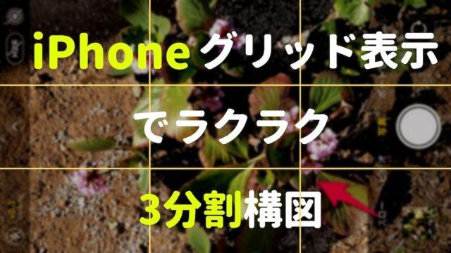 iPhone グリッド
