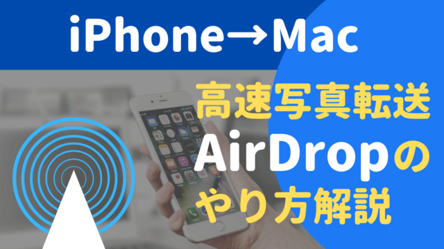 iPhone AirDrop 方法