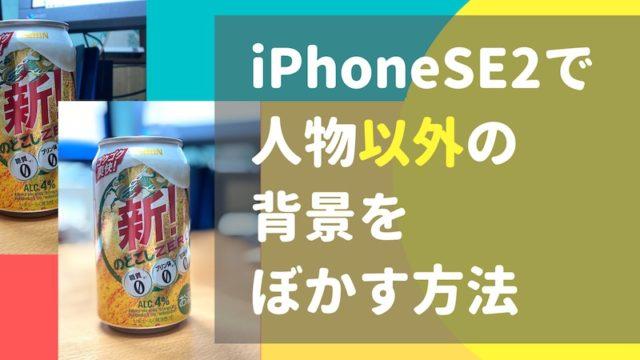 iPhone SEぼかす
