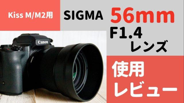 igma 56mm F1.4 DC DN Contemporary レンズ 使用レビュー