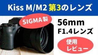 シグマ 56mm kiss m用