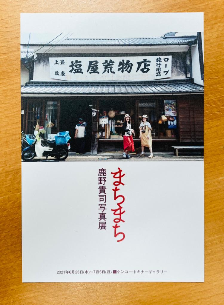 鹿野貴司 写真展『まちまち』DM