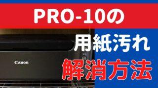 PRO-10 汚れ解消法